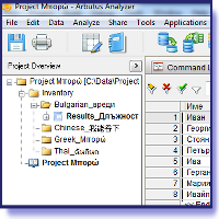 Arbutus Analyzer 6.0